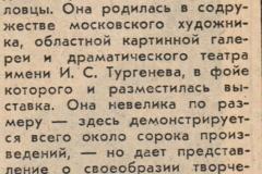 Орловская правда. Выставка А.Д. Тихомирова. 1987