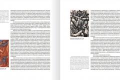 Альбом выставки Игра в цирк. ММОМА. Фонд художника А.Д.Тихомирова. 2014 (1)