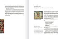 Альбом выставки Игра в цирк. ММОМА. Фонд художника А.Д.Тихомирова. 2014 (2)