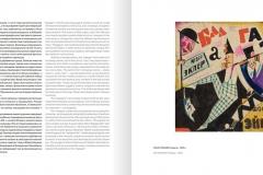 Альбом выставки Игра в цирк. ММОМА. Фонд художника А.Д.Тихомирова. 2014 (4)