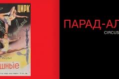 Альбом выставки Игра в цирк. ММОМА. Фонд художника А.Д.Тихомирова. 2014 (6)