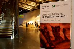 А.Д.Тихомиров. Выставка. Еврейский музей. М. 2013 (2)