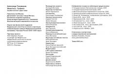 Альбом-каталог «Александр Тихомиров. Живопись. Графика»