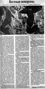Надежда Назаревская, Газета «Культура», № 30, 2008