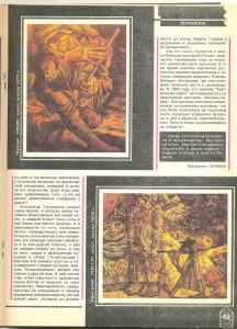 Екатерина Галкина  Журнал «Гороскоп», № 6, 1995