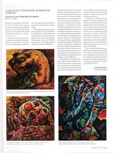 Дмитрий Новик, Журнал «Искусство» № 2-3 2011
