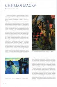 Екатерина Гоголева, Журнал «Русское Искусство», № 2, 2009