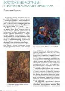 Екатерина Гоголева, Журнал «Русское искусство» № 1, 2012