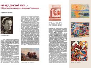 Екатерина Гоголева, Журнал «Русское искусство», № 4, 2010