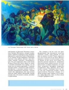 Сергей Хачатуров, Журнал «Русское искусство» № 4, 2011