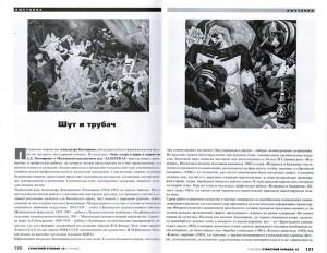 Ирина Решетникова, Журнал «Страстной бульвар, 10» № 9-119/2009