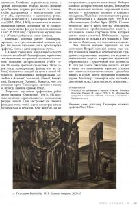 Валентина Бялик, Журнал «Русское Искусство», № 4, 2013