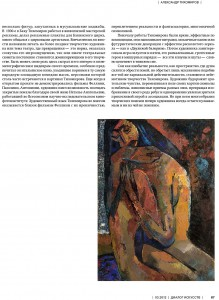 Екатерина Алленова, Журнал «ДИ» №4, 2012